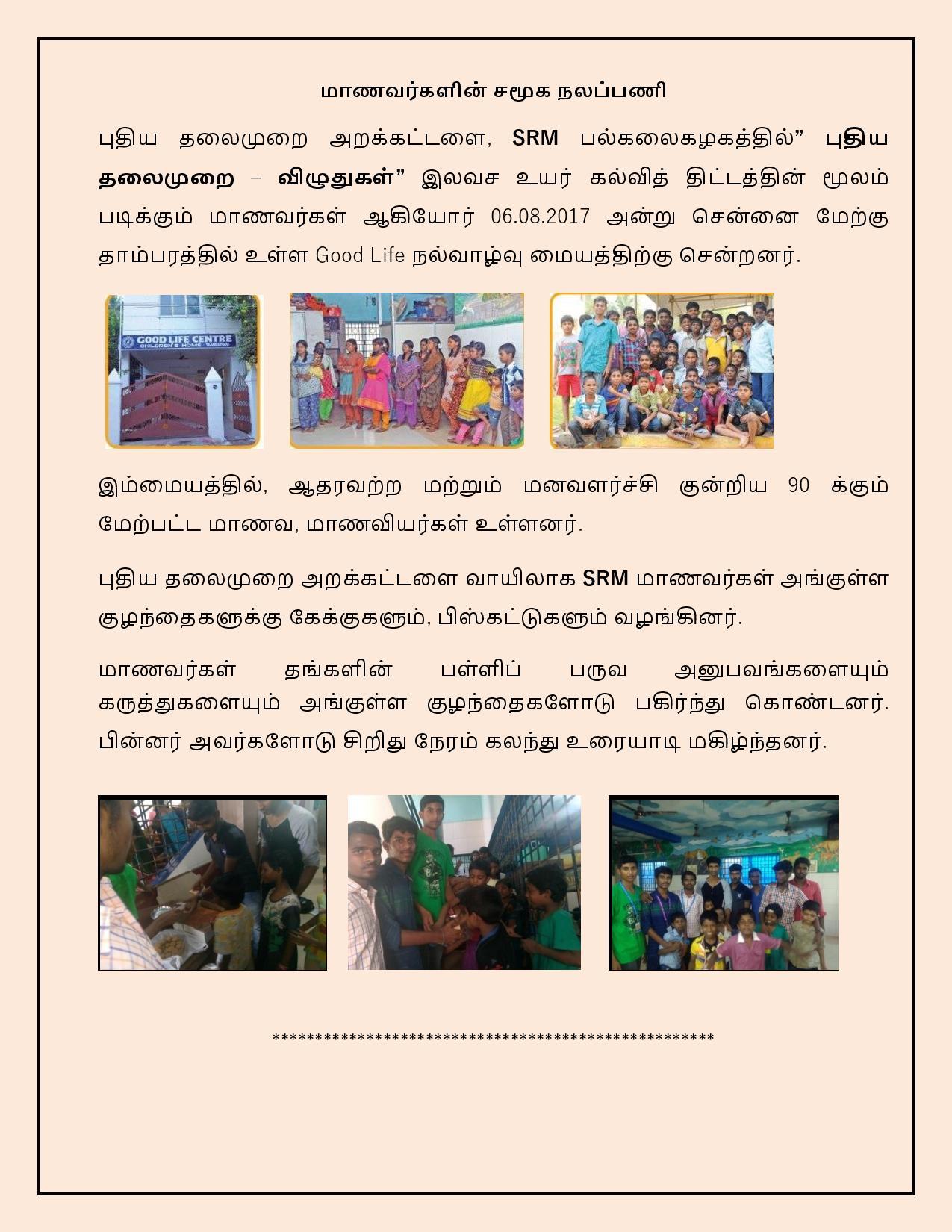 SRM - PTF SCHOLARSHIP STUDENTS COMMUNITY DEVELOPMENT PROGRAMMES-page-001
