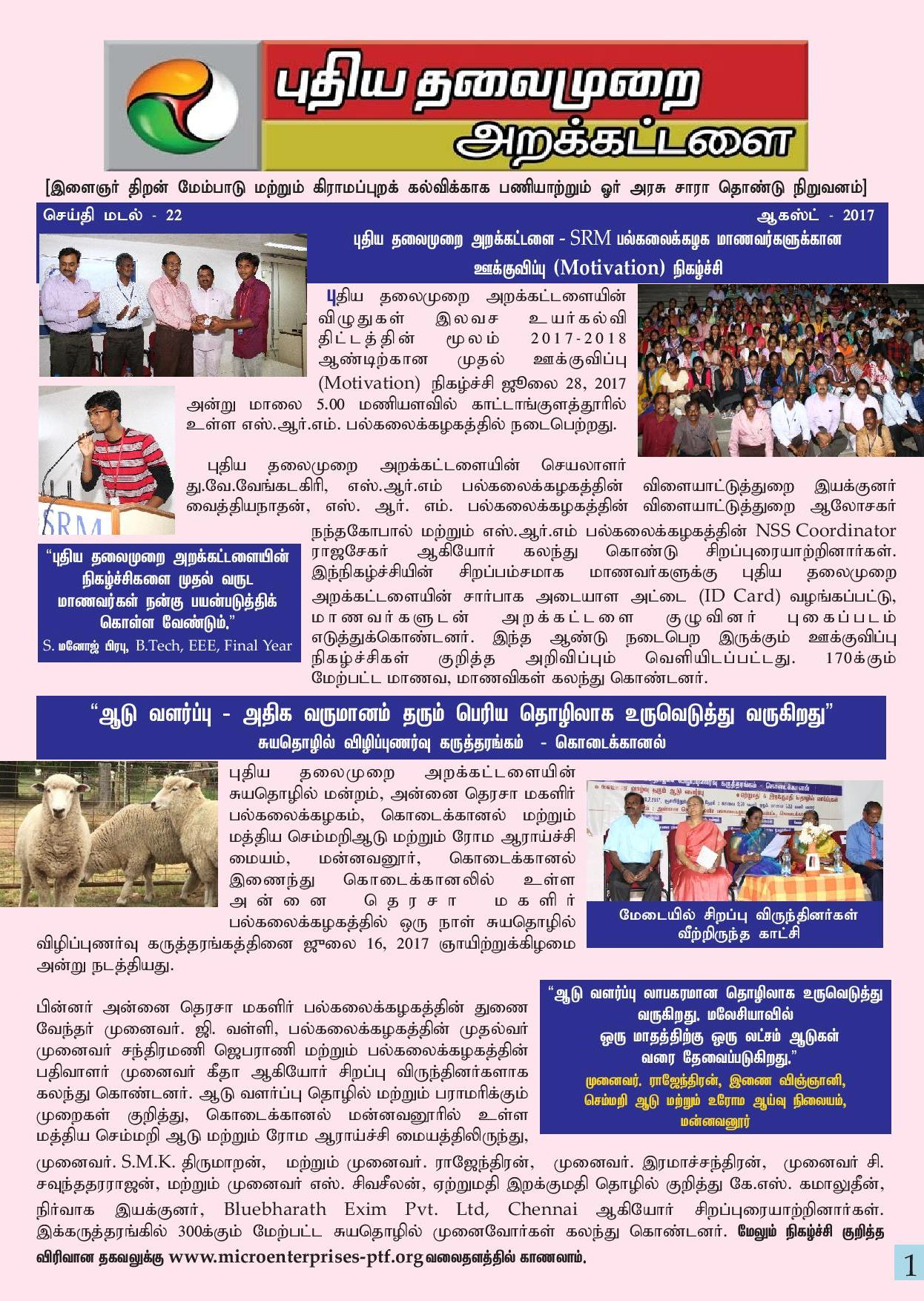 August Tamil News Letter-Page-1