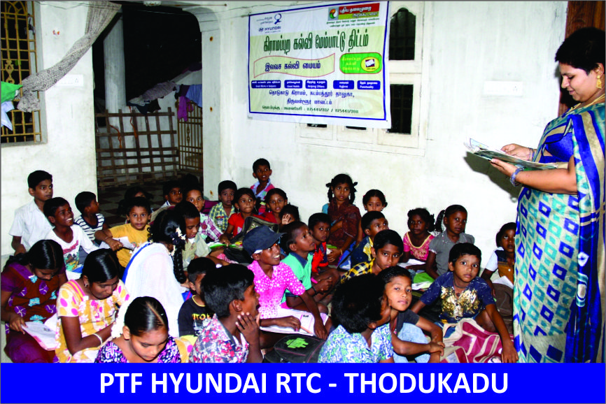 Thodukadu RTC Photos