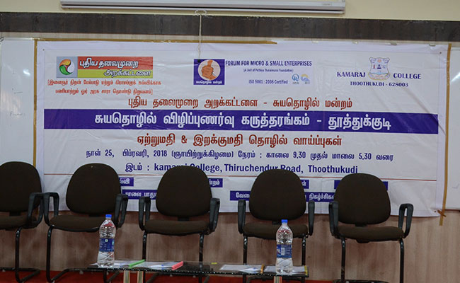 SEMINAR ON EXPORT AND IMPORT BUSINESS OPPORTUNITIES_thoothukudi_february 2018 (9)