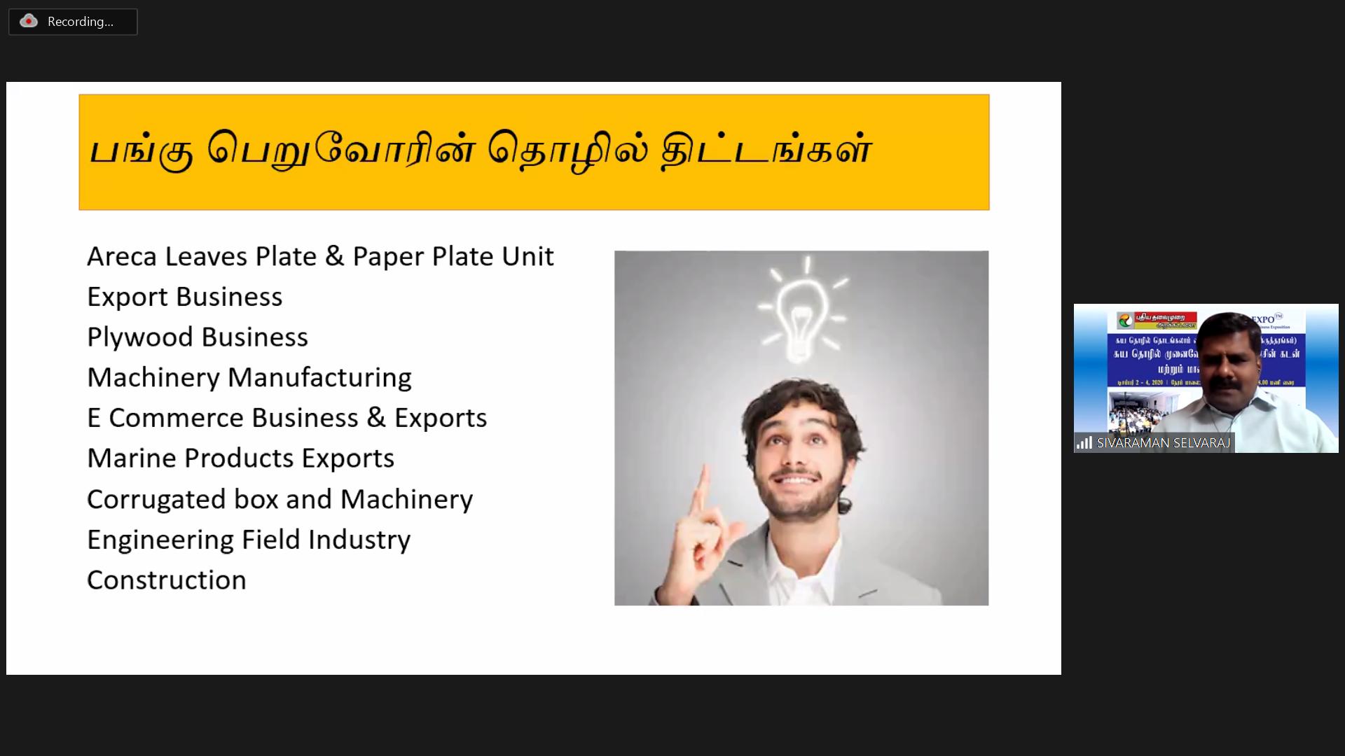 Webinar on Govt. Loan Schemes and Subsidies for Entrepreneurs